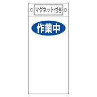 スイッチ関係標識 マグネット付 225×100×0.6mm 表記:作業中 (085424)