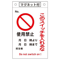 スイッチ関係標識 このスイッチを入れるな 260×160×0.6mm 表記:使用禁止 (085521)