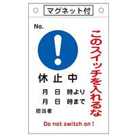 スイッチ関係標識 このスイッチを入れるな 260×160×0.6mm 表記:休止中 (085526)