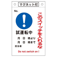 スイッチ関係標識 このスイッチを入れるな 260×160×0.6mm 表記:試運転中 (085530)