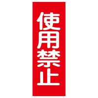 マグネプレート 250×80×0.8mm 表記:使用禁止 (086014)