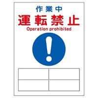 マグネプレート 200×150×0.8mm 表記:作業中 操作禁止 (086125)