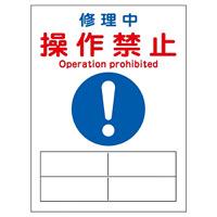 マグネプレート 200×150×0.8mm 表記:修理中 操作禁止 (086126)