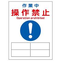 マグネプレート 200×150×0.8mm 表記:作業中 操作禁止 (086132)