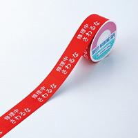 スイッチング禁止テープ 30mm幅×20m 表記:修理中さわるな (087001)