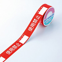 スイッチング禁止テープ 30mm幅×20m 表記:使用禁止 (087005)
