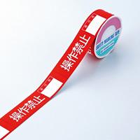 スイッチング禁止テープ 30mm幅×20m 表記:操作禁止 (087006)