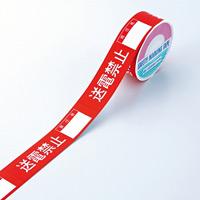 スイッチング禁止テープ 30mm幅×20m 表記:送電禁止 (087007)