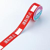 スイッチング禁止テープ 30mm幅×20m 表記:運転禁止 (087008)