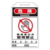 ワンタッチタグ 両面印刷 10枚1組 表記:関係者以外 使用禁止 (090206)