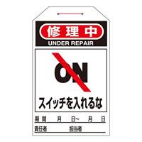 ワンタッチタグ 両面印刷 10枚1組 表記:修理中 スイッチを入れるな (090210)