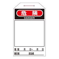 ワンタッチタグ 両面印刷 10枚1組 表記:危険 (090220)