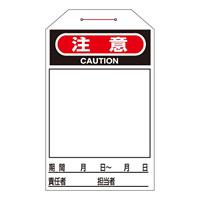 ワンタッチタグ 両面印刷 10枚1組 表記:注意 (090221)
