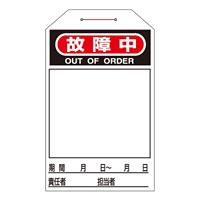 ワンタッチタグ 両面印刷 10枚1組 表記:故障中 (090223)