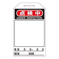 ワンタッチタグ 両面印刷 10枚1組 表記:点検中 (090224)
