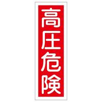 短冊型一般標識1 360×120×1mm 表記:高圧危険 (093003)