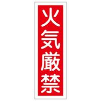 短冊型一般標識1 360×120×1mm 表記:火気厳禁 (093006)