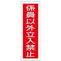 短冊型一般標識1 360×120×1mm 表記:係員以外立入禁止 (093010)