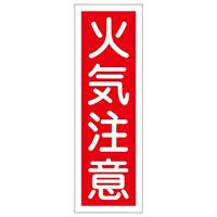 短冊型一般標識1 360×120×1mm 表記:火気注意 (093016)