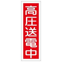 短冊型一般標識1 360×120×1mm 表記:高圧送電中 (093019)