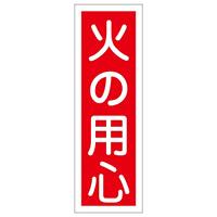 短冊型一般標識1 360×120×1mm 表記:火の用心 (093020)