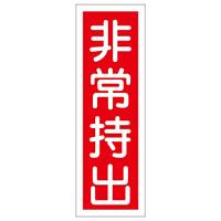 短冊型一般標識1 360×120×1mm 表記:非常持出 (093022)