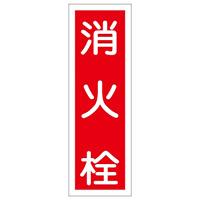 短冊型一般標識1 360×120×1mm 表記:消火栓 (093027)