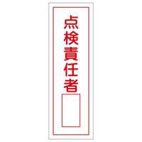 短冊型一般標識1 360×120×1mm 表記:点検責任者 (093032)