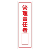 短冊型一般標識1 360×120×1mm 表記:管理責任者 (093034)