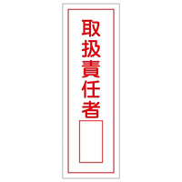 短冊型一般標識1 360×120×1mm 表記:取扱責任者 (093035)