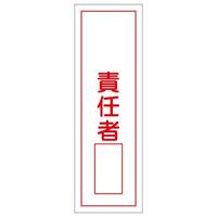 短冊型一般標識1 360×120×1mm 表記:責任者 (093036)