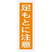 短冊型一般注意標識2 360×120×1mm 表記:足もとに注意 (093039)