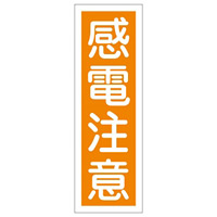 短冊型一般注意標識2 360×120×1mm 表記:感電注意 (093044)
