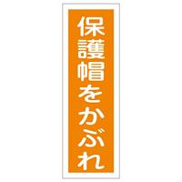 短冊型一般注意標識2 360×120×1mm 表記:保護帽をかぶれ (093049)