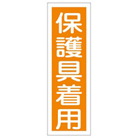 短冊型一般注意標識2 360×120×1mm 表記:保護具着用 (093050)