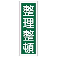 短冊型一般標識3 360×120×1mm 表記:整理整頓 (093056)