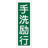 短冊型一般標識3 360×120×1mm 表記:手洗励行 (093058)