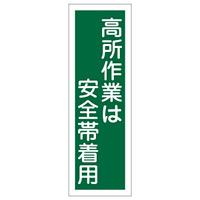 短冊型一般標識3 360×120×1mm 表記:高所作業は安全帯着用 (093062)