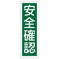 短冊型一般標識3 360×120×1mm 表記:安全確認 (093067)