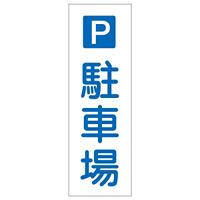 短冊型一般標識4 白地 360×120×1mm 表記:駐車場 (093073)