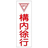短冊型一般標識4 白地 360×120×1mm 表記:構内徐行 (093075)