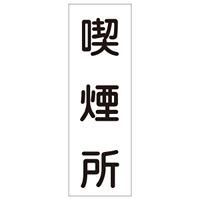 短冊型一般標識4 白地 360×120×1mm 表記:喫煙所 (093082)