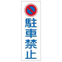 短冊型一般標識4 白地 360×120×1mm 表記:駐車禁止 (093083)