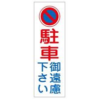 短冊型一般標識4 白地 360×120×1mm 表記:駐車御遠慮下さい (093084)
