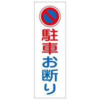 短冊型一般標識4 白地 360×120×1mm 表記:駐車お断り (093085)