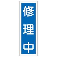 短冊型一般標識5 360×120×1mm 表記:修理中 (093094)