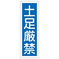短冊型一般標識5 360×120×1mm 表記:土足厳禁 (093097)