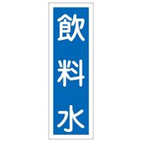 短冊型一般標識5 360×120×1mm 表記:飲料水 (093100)