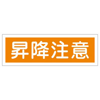 短冊型一般標識 ヨコ型 120×360×1mm 表記:昇降注意 (093103)