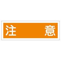 短冊型一般標識 ヨコ型 120×360×1mm 表記:注意 (093118)